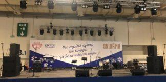 συναυλία Onirama
