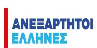 Εξελίξεις στους Ανεξάρτητους Έλληνες